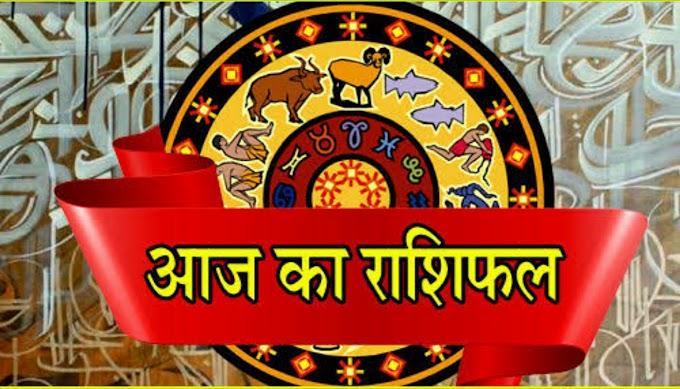 राशिफल 26 जनवरी 2021|Aaj Ka Rashifal