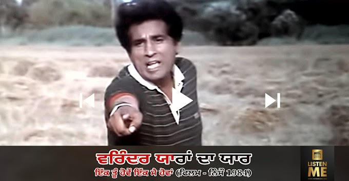Ikk Tu Howe Ik Mai Howan   Full Video Song   Punjabi Film Nimmo 1984    Veerendra