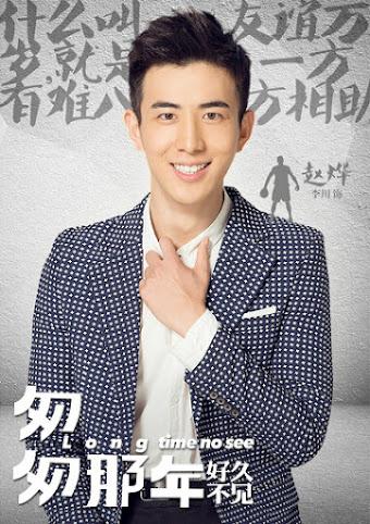 Long Time No See / Cong Cong Na Nian Hao Jiu Bu Jian / Cong Cong Na Nian 2 China Drama