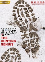 The Hunting Genius China Drama