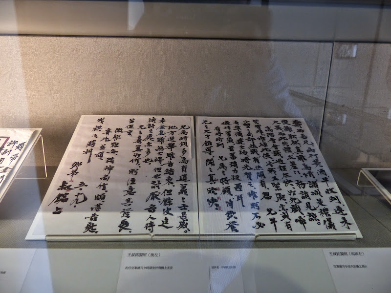 Taipei. Librairie Eslite, et deux maisons japonaises restaurées (dédiées à la poésie) - P1240932.JPG