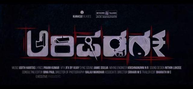 Film Review | ಅರಿಷಡ್ವರ್ಗ: ಅಪೂರ್ವ ಅನುಭೂತಿ ನೀಡಿದ ಸಿನಿಮಾ !