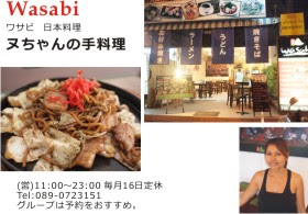 res2013-wasabi.jpg