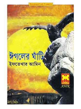 ঈগলের ঘাঁটি – ইফতেখার আমিন Eagler Ghati by Iftekhar Amin pdf