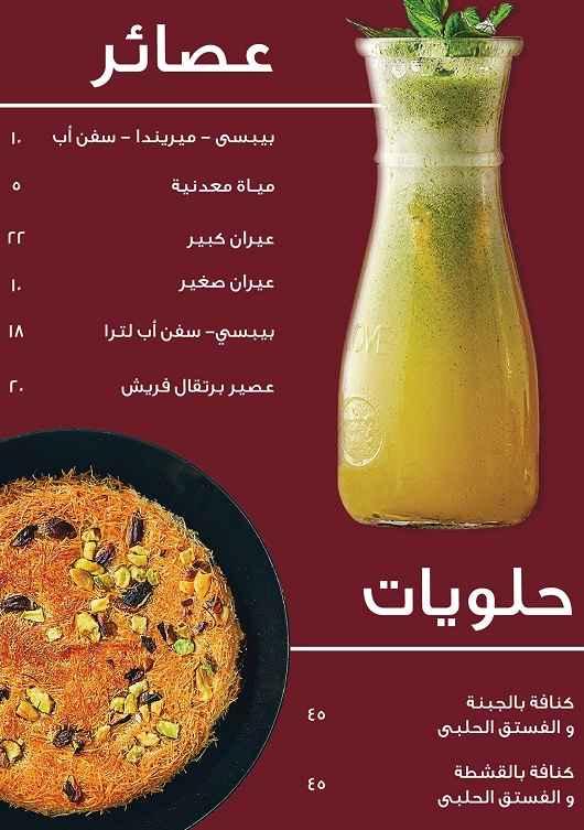 منيو مطعم ابن الشام 1