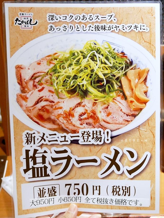 11 京都拉麵 たかばしラーメン  Takahashi Ramen BiVi二条店