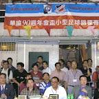 2007-01-03 華協九十周年紀念金盃