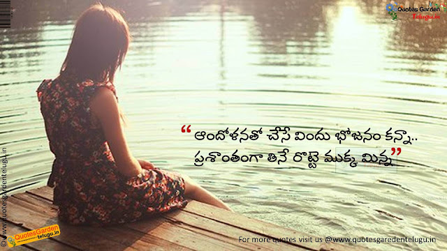 Trending online telugu life quotes with images