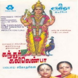Kandhar Kalivenba by Bombay Sisters Devotional Album MP3 Songs
