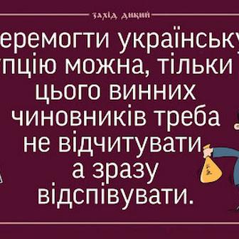 Анекдоти за день і як побороти корупцію в Україні