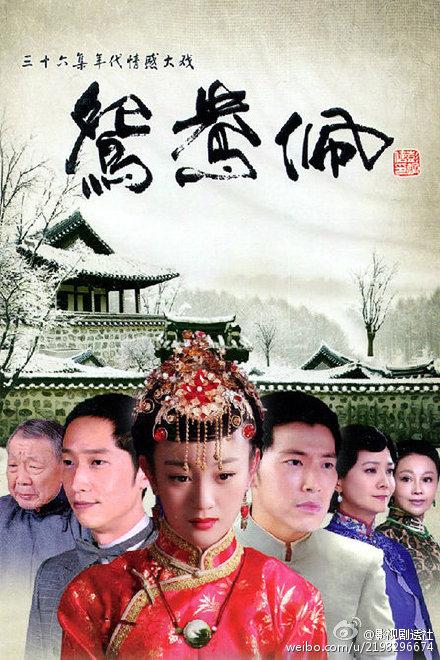 Ngọc Bội Uyên Ương - Yuan Yang Pei (2014)