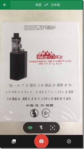 IMG 8810 thumb4 - 【オシャレ系ビルトイン型スターターキット】DIGIFLAVOR Wild Fire Kit(デジフレーバー・ワイルドファイアキット)【レビュー】~カッコイイんだけどもうちょっと容量があったらな~(o'3'o)編~