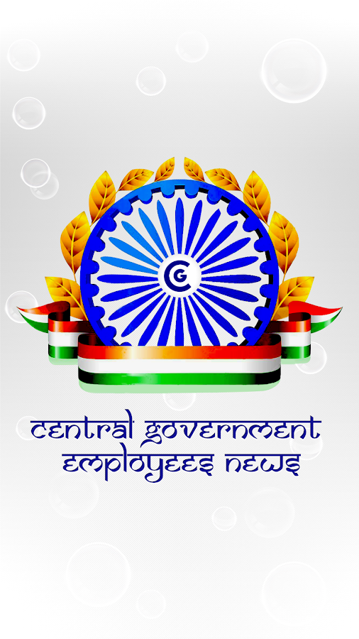 Central Government News- screenshot