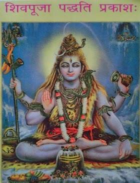 Shiv Puja paddhati (शिव पूजा पद्धति)