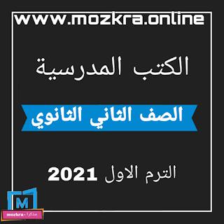 الكتب المدرسية للصف الثاني الثانوي الترم الاول 2021