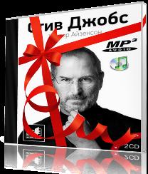 <b>АУДИОКНИГА в подарок!</b>