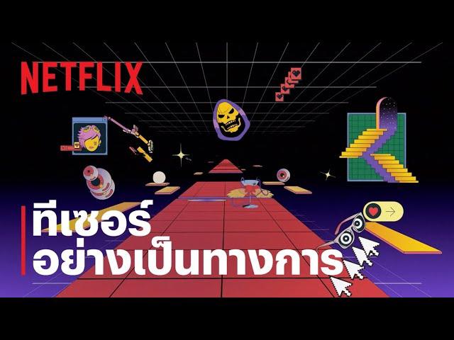 """ย้อนไปดูไฮไลท์ """"Geeked Week"""" มหกรรมรวมความสนุกครบรสจาก Netflix สำหรับคนสาย Geek"""