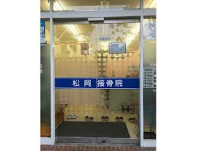 松岡接骨院のイメージ写真