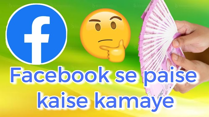 Facebook se paise kamaye per month 1 lakh rupaye kamaye in hindi