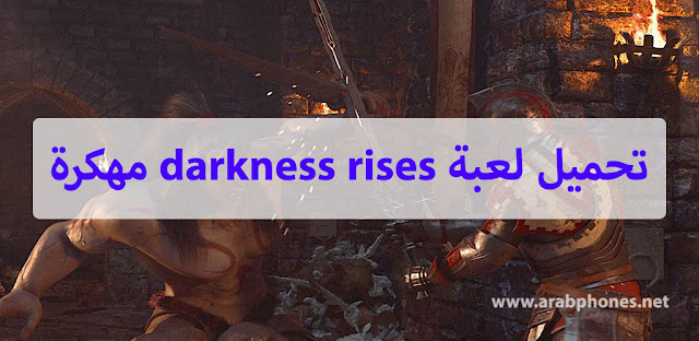 تحميل لعبة darkness rises مهكرة اخر اصدار apk