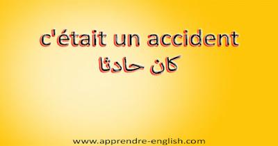 c'était un accident  كان حادثا