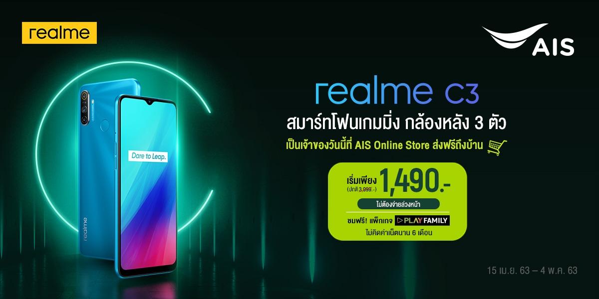 realme ร่วมกับ AIS จัดโปรสุดคุ้มเป็นเจ้าของ realme C3 ในราคาพิเศษเพียง 1,490 บาท โดยไม่ต้องชำระค่าบริการล่วงหน้า