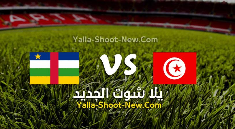 مباراة تونس وافريقيا الوسطى