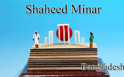 Shaheed Minar -Bangladesh-