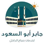 مؤسسة جابر احمد ابو السعود لخدمات حجاج الداخل