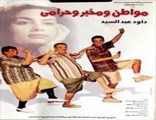 فيلم مواطن ومخبر وحرامي