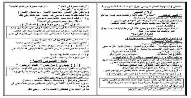 امتحانات اللغة العربية للصف الثالث الاعدادى نصف العام