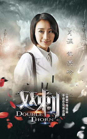Double Thorn China Drama