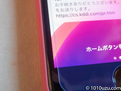 ガラスフィルムがiPhone SE(第2世代)のディスプレイより小さいので端が見にくい