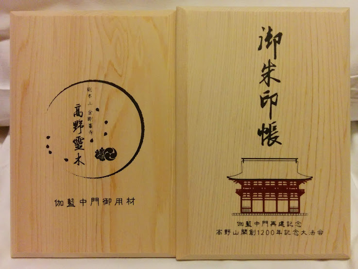 Goshuincho Koyasan Hinoki Holz (jap. Zypresse)