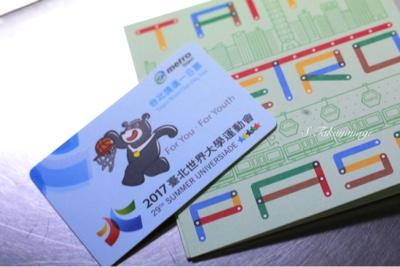 台北MRT 一日 乗降り自由の乗車券