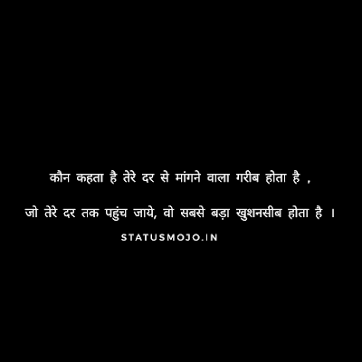 SAI BABA WHATSAPP STATUS HINDI