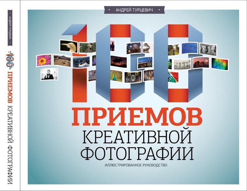 100 приемов креативной фотографии, обложка