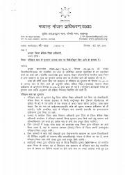 MDM, GOVERNMENT ORDER, CIRCULAR : मिड डे मील हेतु कोटेदार द्वारा खाद्यान्न उठान कर विद्यालय तक लाना और प्रधानाध्यापक को रिसीव कराना कोटेदार की जिम्मेदारी, कार्यदायी संस्था को वास्तविक व्यय अथवा ₹ 75.00 प्रति कुन्तल जो भी न्यूनतम हो देय होगा के सम्बन्ध में आदेश जारी ।
