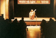 Concert in South Korea