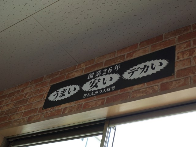 創業26年、うまい、安い、デカい、と書かれたお店のポリシー