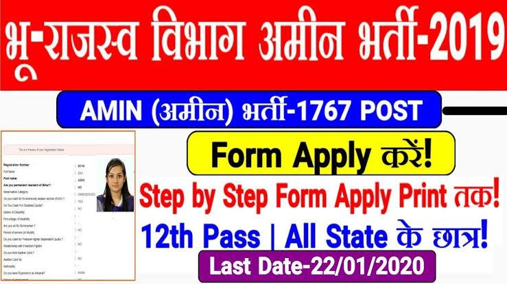 BCECE Bihar Amin Recruitment 2019 – 1767 Amin Vacancy