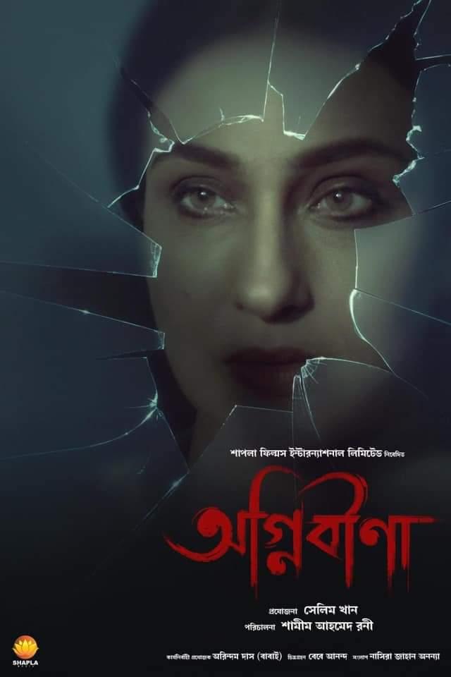 Agnibina Bangla Movie Coming Soon