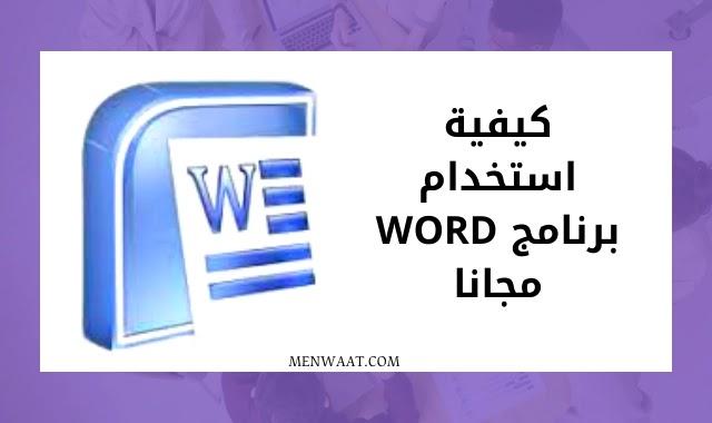 كيفية استخدام برنامج Word مجانا: جميع مزايا إصدار Office عبر الإنترنت