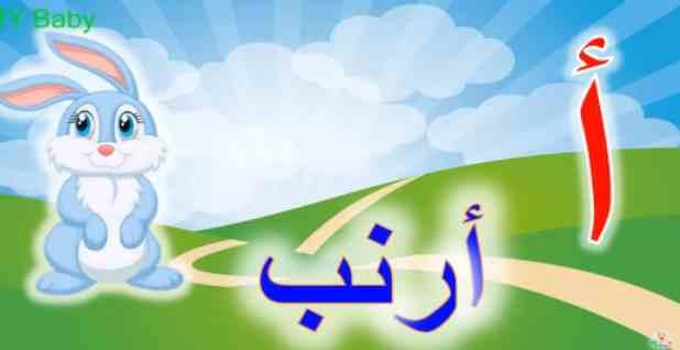 اقوى شيت تعليم الطفل الحروف والكلمات العربية وورد