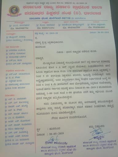 The Karnataka State Primary Graduate Teachers' Association for Change of New C & R [Vraddy Recruitment]