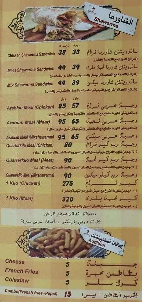 منيو مطعم خيرات الشام