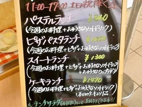 メニュー看板(【岐阜県大垣市】パステル大垣店)