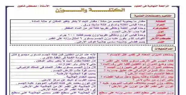 مراجعة علوم للصف السادس الابتدائي الترم الاول مستر مصطفى شاهين