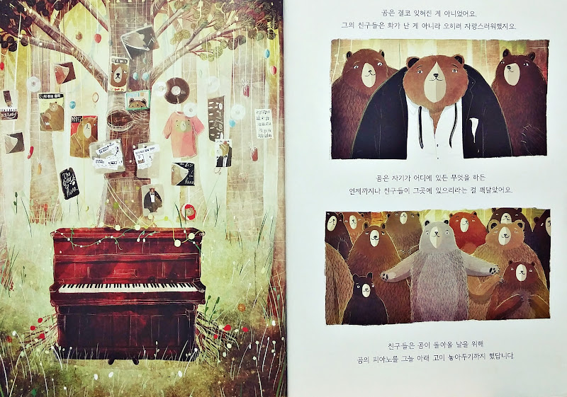 곰과 피아노