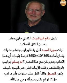 Geri Miler ilmuan matematika masuk islam